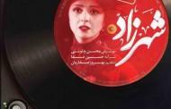 دانلود موزیک ویدیو شهرزاد با صدای محسن چاوشی