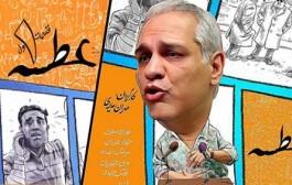 واکنش مهران مدیری به توهین جنجالی اش به کوروش