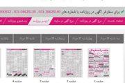 نیازمندی های عصر اصفهان